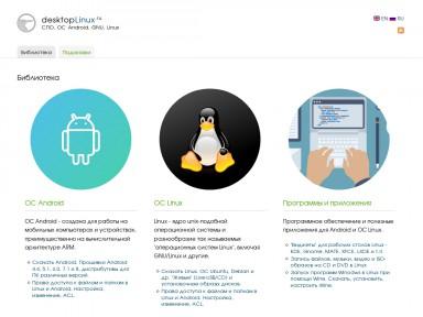 desktopLinux.ru