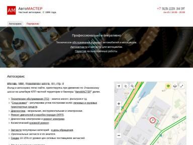 Главная станица сайта